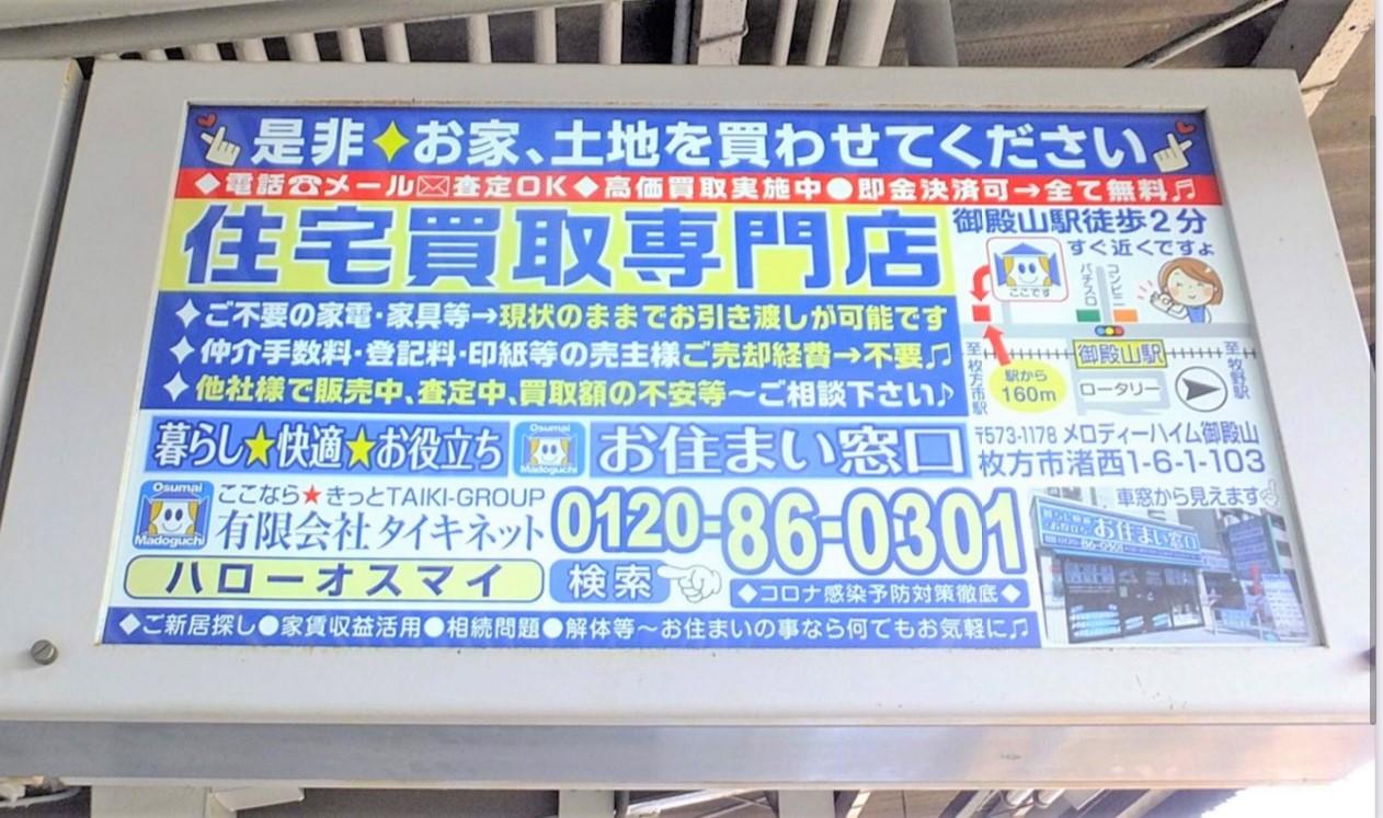 御殿山駅🚃看板新設✨
